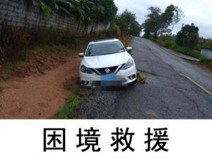 深圳困境救援
