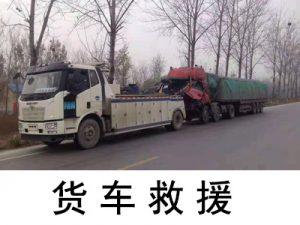 深圳货车救援